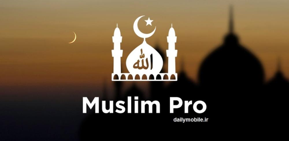 Muslim Pro: l'armée américaine aurait acheté les données de application de prière musulmane pour 'lutter contre le terrorisme'